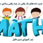 پاورپوینت درس ضرب عددهای یک رقمی در چند رقمی ریاضی سوم دبستان