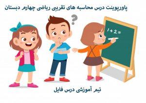 پاورپوینت درس محاسبه های تقریبی ریاضی چهارم دبستان