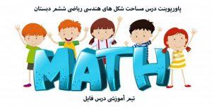 پاورپوینت درس مساحت شکل های هندسی ریاضی ششم دبستان
