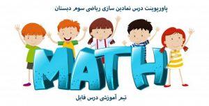 پاورپوینت درس نمادین سازی ریاضی سوم دبستان