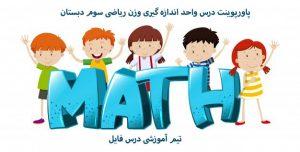 پاورپوینت درس واحد اندازه گیری وزن ریاضی سوم دبستان