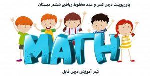 پاورپوینت درس کسر و عدد مخلوط ریاضی ششم دبستان