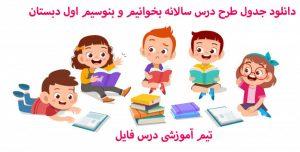 جدول طرح درس سالانه بخوانيم و بنوسيم اول دبستان
