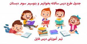 جدول طرح درس سالانه بخوانيم و بنوسيم سوم دبستان