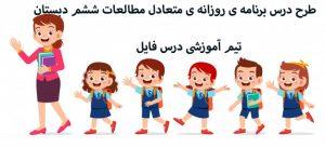 طرح درس دریاهای ایران مطالعات ششم دبستان