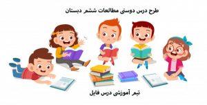 طرح درس دوستی مطالعات ششم دبستان