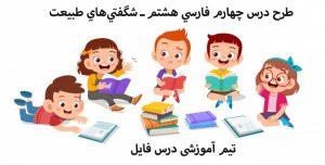 طرح درس چهارم فارسي هشتم ـ شگفتيهاي طبيعت