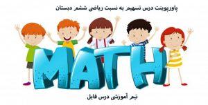 پاورپوینت درس تسهیم به نسبت ریاضی ششم دبستان