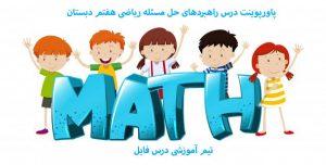 پاورپوینت درس راهبردهای حل مسئله ریاضی هفتم دبستان