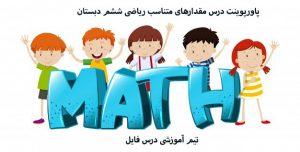 پاورپوینت درس مقدارهای متناسب ریاضی ششم دبستان