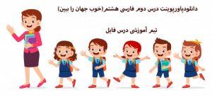 دانلودپاورپوینت درس دوم فارسی هشتم(خوب جهان را ببین)