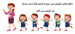 دانلود طراحی آموزشی درس سوره ی الرحمن قرآن ششم دبستان