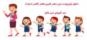 دانلود پاورپوینت درس دهم فارسی هفتم (کلاس ادبیات)