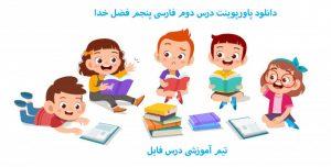 دانلود پاورپوینت درس دوم فارسی پنجم فضل خدا