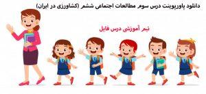 قسمتی از اسلایدهای پاورپوینت: درس سوم:کشاورزی در ایران مطالعات اجتماعی پایه ششم دبستان