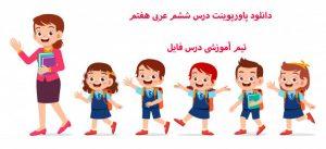 دانلود پاورپوینت درس ششم عربی هفتم