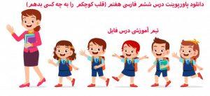 دانلود پاورپوینت درس ششم فارسی هفتم (قلب کوچکم را به چه کسی بدهم)