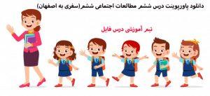 دانلود پاورپوینت درس ششم مطالعات اجتماعی ششم(سفری به اصفهان)
