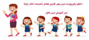 دانلود پاورپوینت درس نهم فارسی هفتم (نصیحت امام (ره))