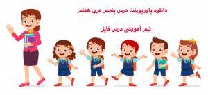 دانلود پاورپوینت درس پنجم عربی هفتم