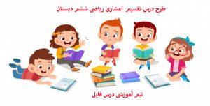 طرح درس تقسیم اعشاری ریاضی ششم دبستان