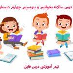 طرح درس سالانه بخوانیم و بنویسیم چهارم دبستان