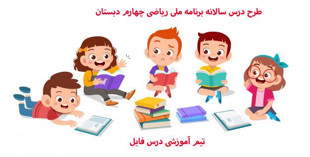 طرح درس سالانه برنامه ملی ریاضی چهارم دبستان