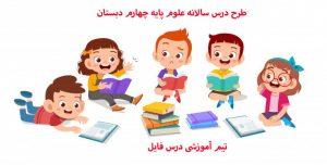 طرح درس سالانه علوم پایه چهارم دبستان