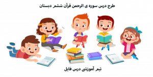 طرح درس سوره ی الرحمن قرآن ششم دبستان