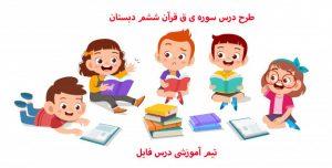 طرح درس سوره ی ق قرآن ششم دبستان