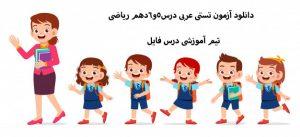 دانلود آزمون تستی عربی درس5و6دهم ریاضی