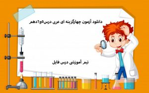 دانلود آزمون چهارگزینه ای عربی درس5و6دهم