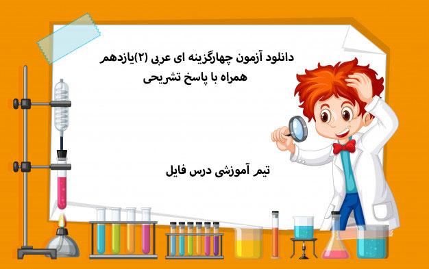 دانلود-آزمون-چهارگزینه-ای-عربی-(2)یازدهم-همراه-با-پاسخ-تشریحی