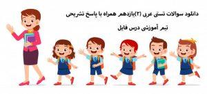 دانلود-سوالات-تستی-عربی-(2)یازدهم-همراه-با-پاسخ-تشریحی
