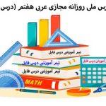 طرح درس ملی روزانه مجازی عربی هفتم (درس نهم)