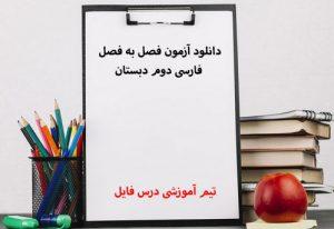 دانلود آزمون فصل به فصل فارسی دوم دبستان