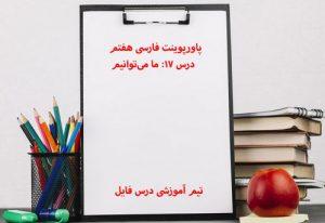 پاورپوینت فارسی هفتم | درس 17: ما میتوانیم