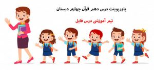 پاورپوینت درس دهم قرآن چهارم دبستان