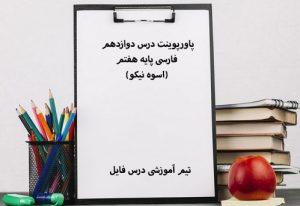 پاورپوینت درس دوازدهم فارسی پایه هفتم (اسوه نیکو)