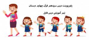 پاورپوینت درس سیزدهم قرآن چهارم دبستان