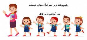 پاورپوینت درس نهم قرآن چهارم دبستان