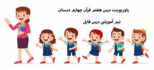 پاورپوینت درس هفتم قرآن چهارم دبستان