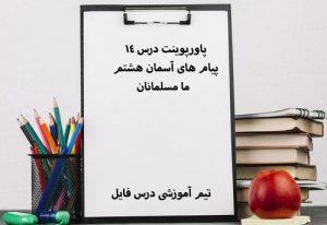 پاورپوینت درس 14 پیام های آسمان هشتم | ما مسلمانان