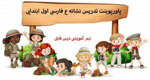 پاورپوینت تدریس نشانه ع فارسی اول ابتدایی