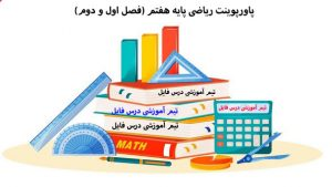پاورپوینت ریاضی پایه هفتم (فصل اول و دوم)