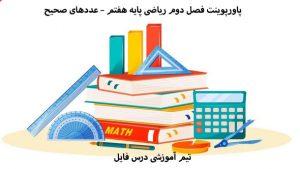 پاورپوینت فصل دوم ریاضی پایه هفتم (عددهای صحیح)