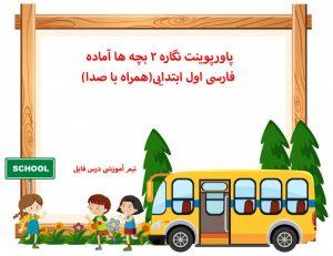 پاورپوینت نگاره 2 بچه ها آماده فارسی اول ابتدایی(همراه با صدا)
