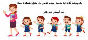 پاورپوینت نگاره 4 به مدرسه رسیدم فارسی اول ابتدایی(همراه با صدا)