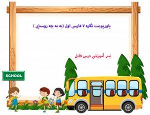 پاورپوینت نگاره 7 به به چه روستایی فارسی اول ابتدایی(همراه با صدا)