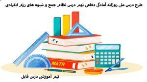 طرح درس ملی روزانه آمادگی دفاعی نهم درس نظام جمع و شیوه های رزم انفرادی